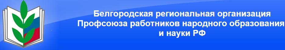 Белгородский Профсоюз